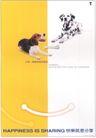台湾海招贴画0070,台湾海招贴画,招贴画设计,斑点狗