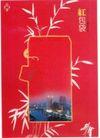 台湾海招贴画0093,台湾海招贴画,招贴画设计,红色包装 竹叶
