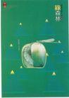 台湾海招贴画0094,台湾海招贴画,招贴画设计,苹果 绿森林