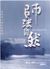 台湾海招贴画0113,台湾海招贴画,招贴画设计,广告主题 湖水