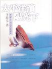 台湾海招贴画0114,台湾海招贴画,招贴画设计,自然景观