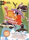 香港节目单0112,香港节目单,招贴画设计,