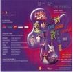 香港节目单0113,香港节目单,招贴画设计,