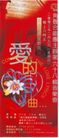 香港节目单0143,香港节目单,招贴画设计,