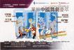 香港节目单0153,香港节目单,招贴画设计,