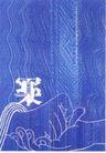 20世纪日本设计师作品集0108,20世纪日本设计师作品集,日本广告精选,