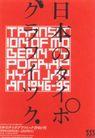 20世纪日本设计师作品集0134,20世纪日本设计师作品集,日本广告精选,