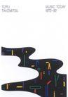 20世纪日本设计师作品集0136,20世纪日本设计师作品集,日本广告精选,