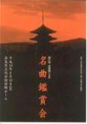日本平面设计年鉴20070140,日本平面设计年鉴2007,日本广告精选,