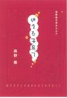 日本平面设计年鉴20070141,日本平面设计年鉴2007,日本广告精选,