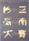 日本海报设计0046,日本海报设计,日本广告精选,特色 别致 设计
