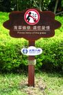 公园标识牌0001,公园标识牌,矢量名片模板,爱惜 小草 公益