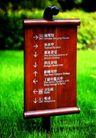 公园标识牌0005,公园标识牌,矢量名片模板,旅游区 木牌 地址