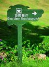公园标识牌0008,公园标识牌,矢量名片模板,田园 餐厅 箭头