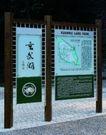 公园标识牌0009,公园标识牌,矢量名片模板,玄武门 城墙 位置