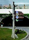 公园标识牌0010,公园标识牌,矢量名片模板,石树 标识 方位