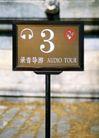 公园标识牌0015,公园标识牌,矢量名片模板,