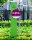 公园标识牌0020,公园标识牌,矢量名片模板,