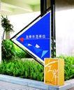 公园标识牌0023,公园标识牌,矢量名片模板,左边 公园 路牌 草
