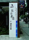 公园标识牌0025,公园标识牌,矢量名片模板,销售中心 标识 分岔口