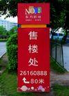 公园标识牌0026,公园标识牌,矢量名片模板,标识牌 售楼处 小区
