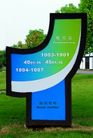 公园标识牌0030,公园标识牌,矢量名片模板,四分之一圆环 数字 绿色