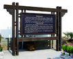 公园标识牌0042,公园标识牌,矢量名片模板,清河坊 纪念 意义