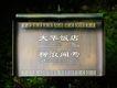 公园标识牌0044,公园标识牌,矢量名片模板,饭店 名字 方向