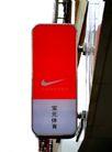 创意广告牌0001,创意广告牌,矢量名片模板,宝元 体育 用品