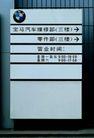 商业标识牌0009,商业标识牌,矢量名片模板,宝马 汽修 服务部