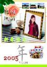 年历模版8套0003,年历模版8套,矢量名片模板,韩国 风情 品味