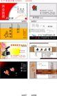 广告设计0001,广告设计,矢量名片模板,广告 装饰 设计