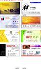 广告设计0007,广告设计,矢量名片模板,宣传 个人 广告