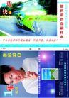 海报彩页0001,海报彩页,矢量名片模板,数码 彩印 效果