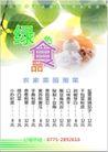 矢量菜谱0030,矢量菜谱,矢量名片模板,农家菜园 湘菜馆 绿色食谱