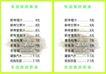 矢量菜谱0041,矢量菜谱,矢量名片模板,菜单 菜谱 价格