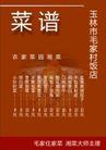 矢量菜谱0043,矢量菜谱,矢量名片模板,饭店 湘菜 农家乐