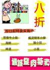 矢量菜谱0063,矢量菜谱,矢量名片模板,打折信息
