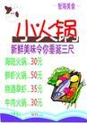 矢量菜谱0073,矢量菜谱,矢量名片模板,火锅广告