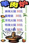 矢量菜谱0075,矢量菜谱,矢量名片模板,各种火锅