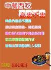 矢量菜谱0081,矢量菜谱,矢量名片模板,文字 中餐 刀叉