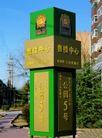 社区标识牌0023,社区标识牌,矢量名片模板,长方体 镶嵌 绿色