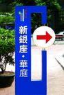 社区标识牌0027,社区标识牌,矢量名片模板,蓝色 红箭头 白圆