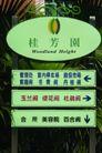 社区标识牌0028,社区标识牌,矢量名片模板,椭圆 长方条 绿色