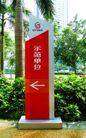 社区标识牌0030,社区标识牌,矢量名片模板,箭头 红色 上部尖
