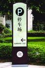 社区标识牌0043,社区标识牌,矢量名片模板,停车 场所 逗留