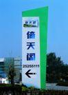 社区标识牌0049,社区标识牌,矢量名片模板,进入 地址 电话