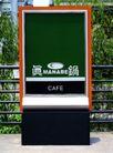 酒店标识牌0002,酒店标识牌,矢量名片模板,真锅 咖啡 小屋