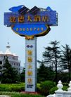 酒店标识牌0007,酒店标识牌,矢量名片模板,建德 大酒店 醒目
