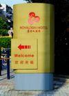 酒店标识牌0015,酒店标识牌,矢量名片模板,